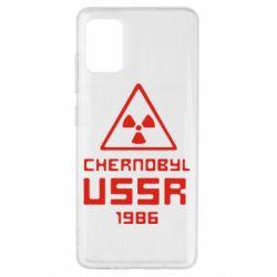 Чохол для Samsung A51 Chernobyl USSR