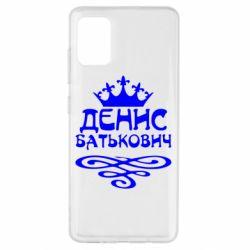Чохол для Samsung A51 Денис Батькович
