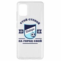 Чохол для Samsung A51 Дніпро