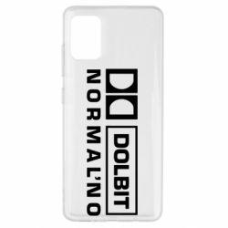 Чехол для Samsung A51 Dolbit Normal'no