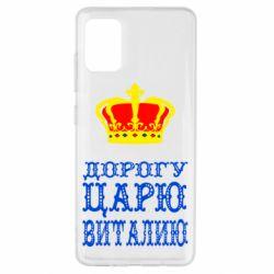 Чохол для Samsung A51 Дорогу цареві Віталію