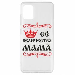 Чехол для Samsung A51 Её величество Мама