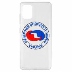 Чохол для Samsung A51 Федерація Бойового Самбо Україна