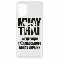 Чехол для Samsung A51 Федерація таїландського боксу України