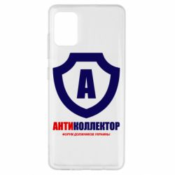 Чохол для Samsung A51 Форум Антиколлектор Лого Классика