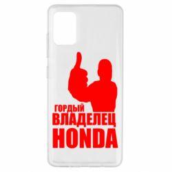 Чохол для Samsung A51 Гордий власник HONDA