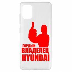 Чохол для Samsung A51 Гордий власник HYUNDAI