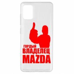 Чохол для Samsung A51 Гордий власник MAZDA