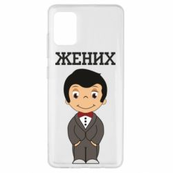 Чехол для Samsung A51 Groom love is
