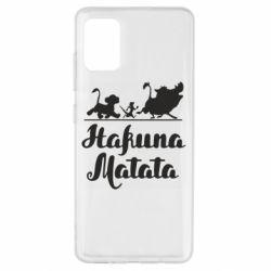 Чохол для Samsung A51 Hakuna Matata