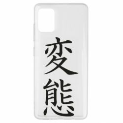 Чехол для Samsung A51 HENTAI (JAP)