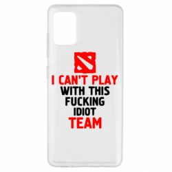 Чохол для Samsung A51 I can't play with this fucking idiot team Dota