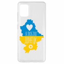 Чехол для Samsung A51 I love Donetsk, Ukraine