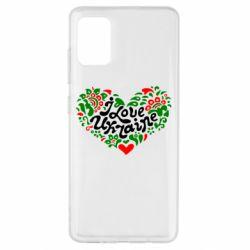 Чохол для Samsung A51 I love Ukraine heart