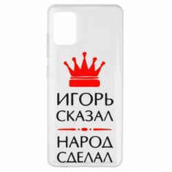 Чехол для Samsung A51 Игорь сказал - народ сделал