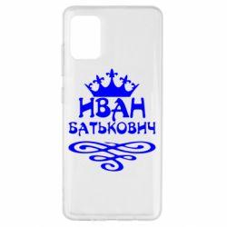 Чехол для Samsung A51 Иван Батькович