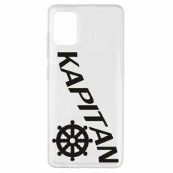 Чохол для Samsung A51 KAPITAN