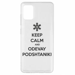 Чехол для Samsung A51 KEEP CALM and ODEVAY PODSHTANIKI