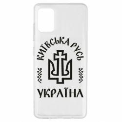 Чохол для Samsung A51 Київська Русь Україна