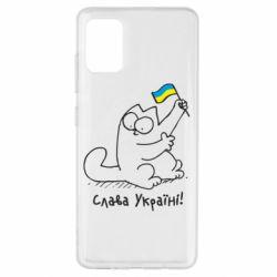 Чехол для Samsung A51 Кіт Слава Україні!