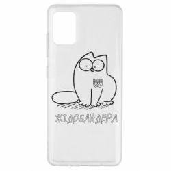 Чохол для Samsung A51 Кіт-жідобандера