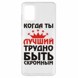 Чехол для Samsung A51 Когда ты лучший, трудно быть скромным