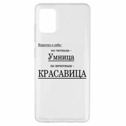 Чохол для Samsung A51 Кратко о себе: Умница, красавица