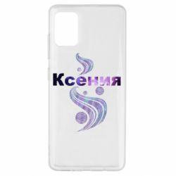 Чехол для Samsung A51 Ксения