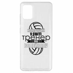Чохол для Samsung A51 Найкращий Тренер По Волейболу