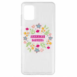 Чохол для Samsung A51 Улюблена бабуся і красиві квіточки