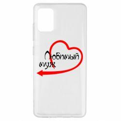 Чехол для Samsung A51 Любимый муж