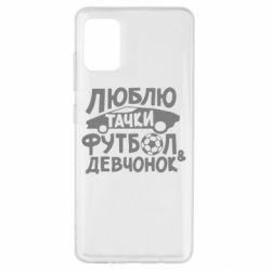 Чехол для Samsung A51 Люблю тачки, футбол и девченок!