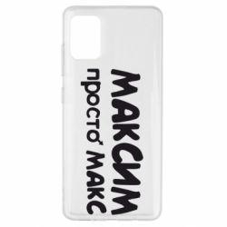 Чехол для Samsung A51 Максим просто Макс