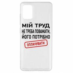 Чехол для Samsung A51 Мой труд не нужно уважать, его нужно оплачивать