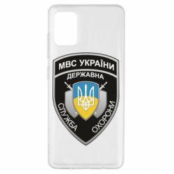 Чохол для Samsung A51 МВС України
