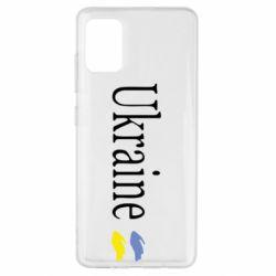 Чохол для Samsung A51 My Ukraine