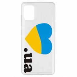 Чохол для Samsung A51 Народився в Україні