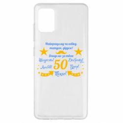 Чохол для Samsung A51% print%