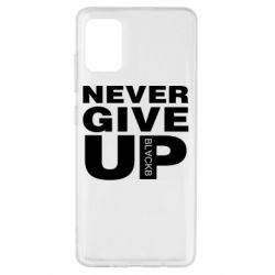 Чехол для Samsung A51 Never give up 1