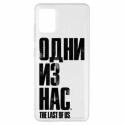 Чохол для Samsung A51 Одні з нас