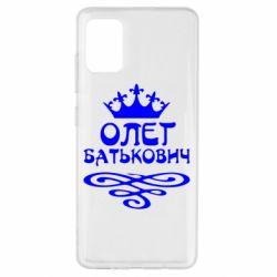 Чохол для Samsung A51 Олег Батькович