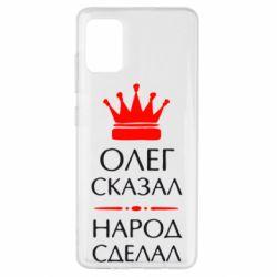 Чохол для Samsung A51 Олег сказав - народ зробив