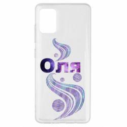 Чехол для Samsung A51 Оля