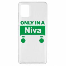 Чехол для Samsung A51 Only Niva