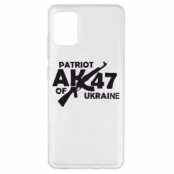 Чехол для Samsung A51 Patriot of Ukraine