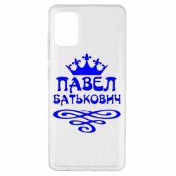 Чохол для Samsung A51 Павло Батькович