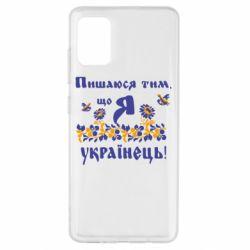 Чохол для Samsung A51 Пишаюся тім, що я Українець