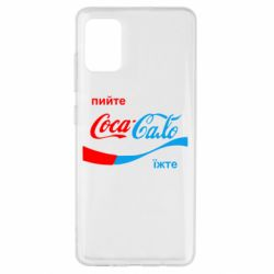 Чехол для Samsung A51 Пийте Coca, іжте Сало