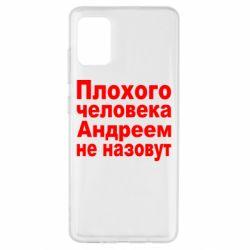 Чехол для Samsung A51 Плохого человека Андреем не назовут