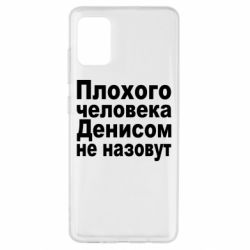 Чохол для Samsung A51 Плохого человека Денисом не назовут